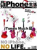 月刊iPhone生活 Vol.14 「iTunes Matchのここがすごい!」 (マイカ文庫)