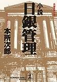 小説 日銀管理 (光文社文庫)[Kindle版]