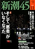 新潮45 2013年 11月号 [雑誌]