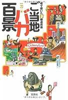 ご当地バカ百景 (宝島社文庫)