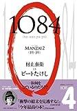 1084(to-san ya-yo)
