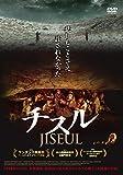チスル[DVD]