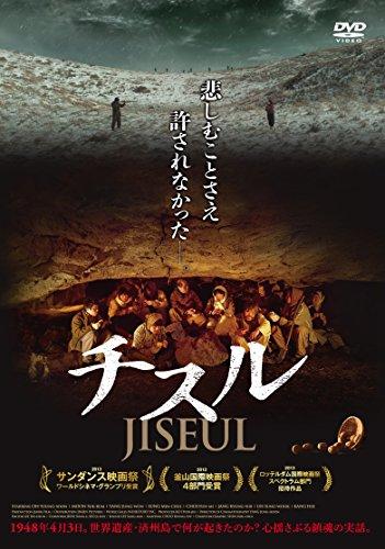 チスル [DVD]