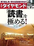 週刊ダイヤモンド 2015年10/17号 [雑誌]