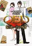 QED 百人一首の呪(上) (KCデラックス 文芸第三出版)