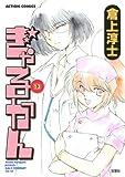 ぎゃるかん 13 (アクションコミックス)