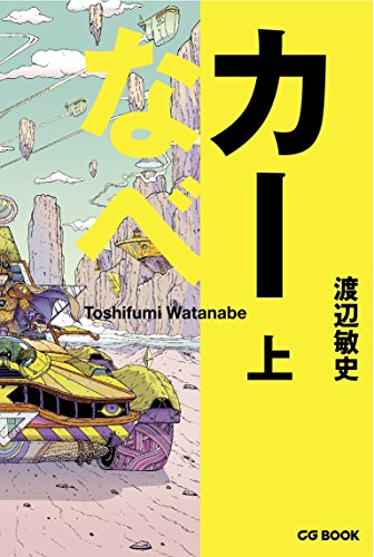 カーなべ 上巻 (CG BOOK)