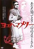 ヨコハマメリー (レンタル専用版)