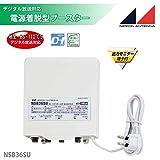 日本アンテナ 地上・BS・110度CSデジタル放送対応 電源着脱型ブースター NSB36SU