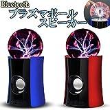 GoodsLand Bluetooth プラズマ ボール スピーカー タッチセンシティブランプ 稲妻 静電気 サンダーボール 高音質 (レッド) GD-PM-SPK-RD