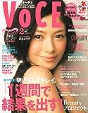 VoCE (ヴォーチェ) 2012年 02月号 [雑誌]