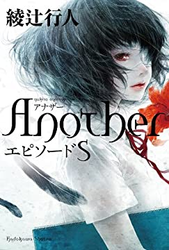【Amazon.co.jp限定特典付き】Another エピソード S (単行本)