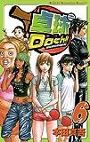 卓球Dash!! Vol.6 (少年チャンピオン・コミックス)