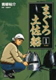 まぐろ土佐船 / 青柳 裕介 のシリーズ情報を見る