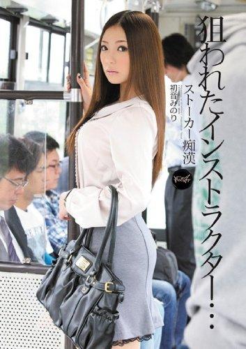 狙われたインストラクター…ストーカー痴漢 初音みのり アイデアポケット [DVD]