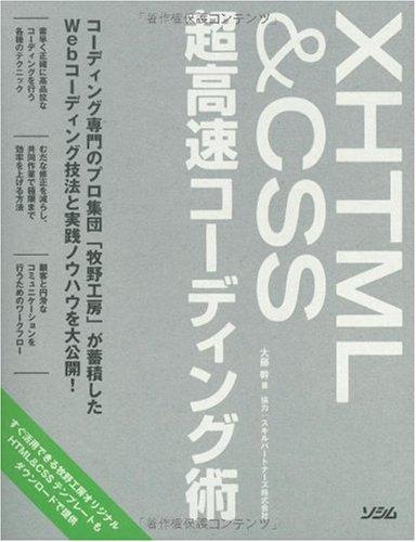 XHTMLCSS超高速コーディング術