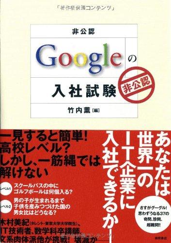 [非公認] Googleの入社試験