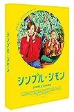 シンプル・シモン [DVD]