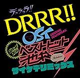 デュラララ!!OST ベストヒット池袋 サイケデリミックス