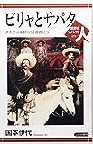 ビリャとサパタ―メキシコ革命の指導者たち (世界史リブレット人)
