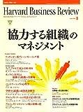 Harvard Business Review (ハーバード・ビジネス・レビュー) 2008年 08月号 [雑誌]