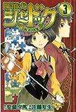 探偵犬シャードック(3) (講談社コミックス)