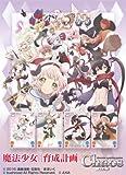 【特典】ChaosTCG ブースターパック 魔法少女育成計画 20パック入りBOX