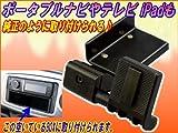 T15あいているDIN BOX(小物入)にテレビやナビ iPodを純正のように取り付けられるテレビスタンド