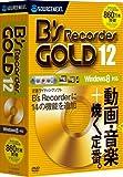 ソースネクスト B's Recorder GOLD12