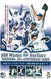 BBMホエールズ・ベイスターズ横浜移転30周年記念カード