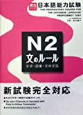 Power Up! N2 Sentences & Vocabulary Bun no Ruru -- The Preparatory Course for the Japanese Language Proficiency Test by Unicom