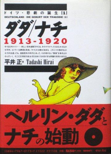 ダダ・ナチ 1913‐1920 (ドイツ・悲劇の誕生)