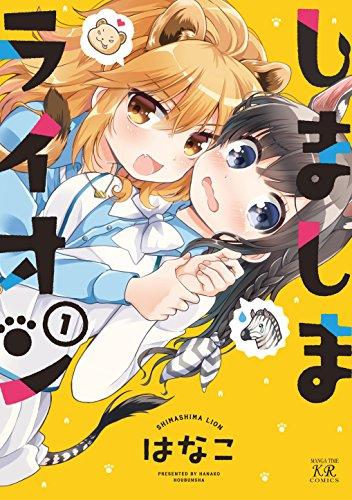 しましまライオン 1巻 (まんがタイムKRコミックス)