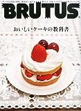 BRUTUS (ブルータス) 2013年 2/15号 [雑誌]