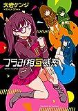 つらみ相互感系 (少年チャンピオンコミックス・タップ!)