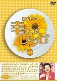 細木数子の幸せのレシピ Vol.3(初回限定版) [DVD]