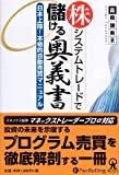 株 システムトレードで儲ける奥義書-日本上陸! 本格的自動売買マニュアル