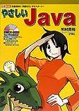 やさしいJava―定番言語を「知識ゼロ」でスタート!