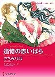追憶の赤いばら (ハーレクインコミックス)