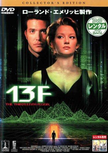 13F コレクターズ・エディション