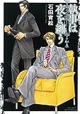 執事は夜を纏う (ミリオンコミックス  Hertz Series 98)