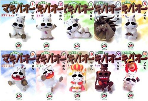 みどりのマキバオー 全10巻セット (集英社文庫―コミック版)