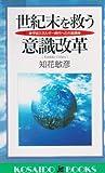 世紀末を救う意識改革―宇宙エネルギー時代への大転換 (広済堂ブックス)