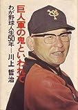 巨人軍の鬼といわれて―わが野球人生50年 (1974年)