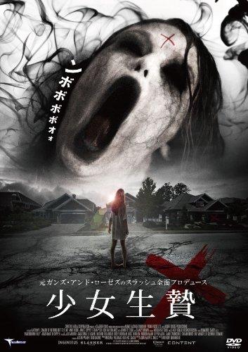 少女生贄 [DVD]