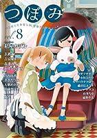 つぼみ VOL.8 (まんがタイムKRコミックス GLシリーズ)