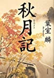 小説「秋月記」を読む。1