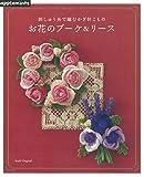 刺しゅう糸で編むかぎ針こもの お花のブーケ&リース (アサヒオリジナル)