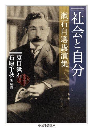 社会と自分: 漱石自選講演集 (ちくま学芸文庫)