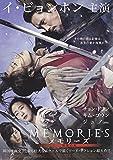 16-092「メモリーズ 追憶の剣」(韓国)